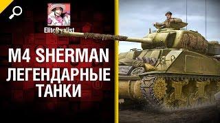 М4 Sherman - Легендарные танки №8 - от EliteDualistTv