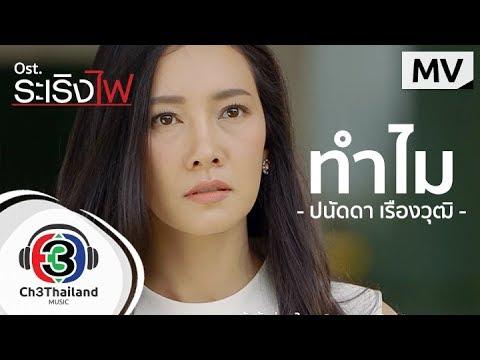 ทำไม Ost.ระเริงไฟ | ปนัดดา  เรืองวุฒิ | Official MV