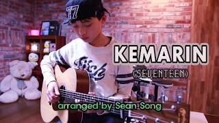 KEMARIN (SEVENTEEN)_ Fingerstyle Guitar arranged & cover by Sean Song
