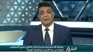 محافظ الاسكندرية يصدر تعليمات بإغلاق جميع شواطئ ...