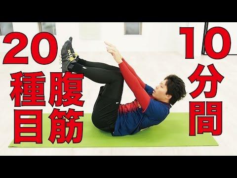 シックスパック確定!10分間で20種目の腹筋トレーニング!