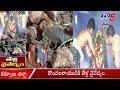 Devotees Offer Scorpions To God In Kodumuru of Kurnool