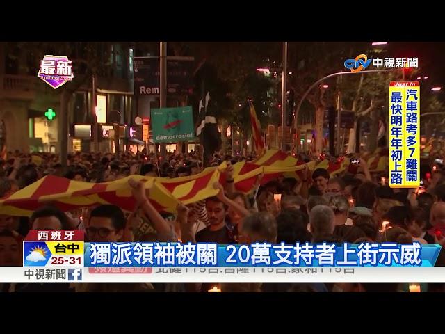 西班牙收押加獨領袖 引爆群眾示威