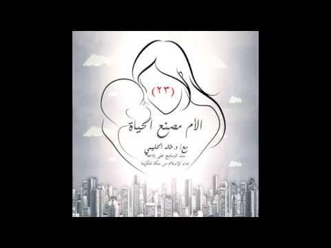 الحلقة الثالثة والعشرون | الأم مصنع الحياة | د.خالد بن سعود الحليبي