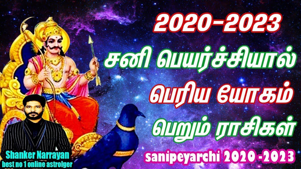 Saturn transit 2019   சனி பெயர்ச்சி பலன் 2020-2023   சனி பெயர்ச்சி பலன்  2020-23   sani peyarchi 2020