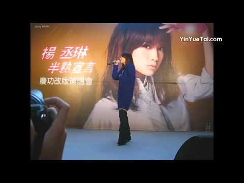 09-01-03 楊丞琳Rainie Yang半熟宣言慶功改版簽唱會 - 在你懷裡的微笑[音悅台]