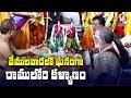 Sri Rama Navami Celebrations At Vemulawada Temple Without Devotees | V6 Telugu News