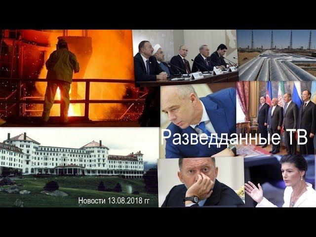 Сергей Будков: Разбор разведданных, 13.08.18