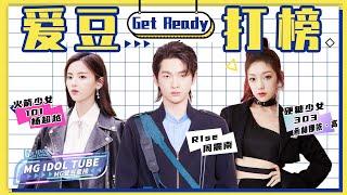 【MG Idol Tube】创造营三代团合体!火箭少女101帅气演绎《月亮警察》| R1SE甜炸舞台《爱你》| 硬糖少女303《前方超A预警》丨MGTV