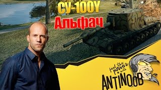 Превью: СУ-100Y [Альфач] World of Tanks (wot)