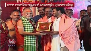 Swaroopanandendra Swamy Felicitates CM KCR & AP CM YS ..