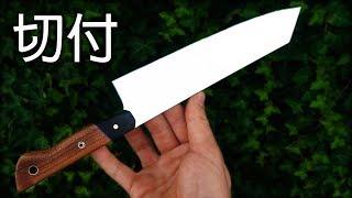 Knife Making: Stainless Kiritsuke きりつけぼうちょう DIY