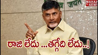 AP CM Chandrababu Naidu Gives Clarity On AP Special Status..