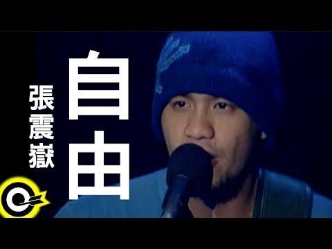 張震嶽-自由 (官方完整版MV)