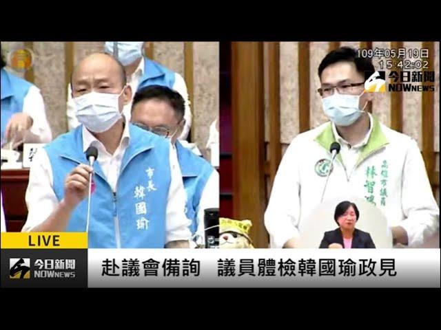直播/韓國瑜赴議會備詢 藍綠議員「體檢」韓政見