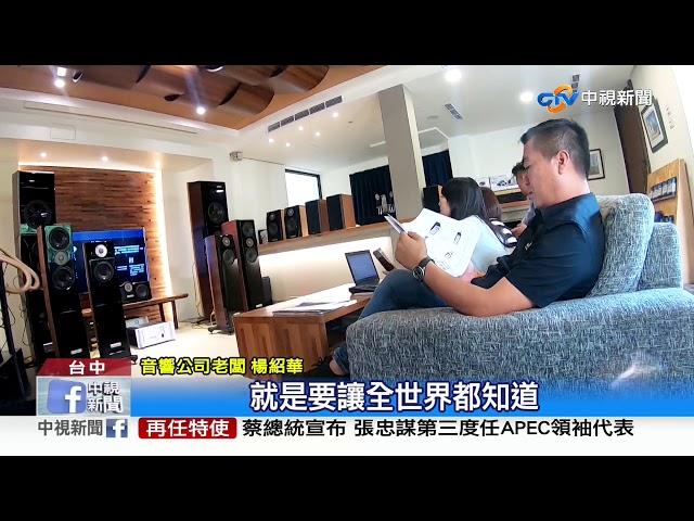 台灣製造頂級音響 賣翻全球40國家