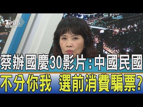 【少康開講】蔡辦國慶30影片:中國民國不分你我 選前消費騙票?