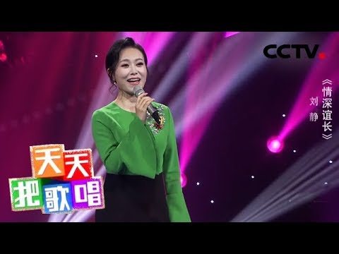 《天天把歌唱》刘静《情深谊长》 20190523 | CCTV综艺