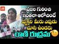 MLC Candidate Rani Rudrama Reddy SUPERB Speech | Yuva Telangana Party | Rani Rudrama Reddy | YOYO TV