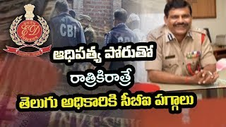 Telugu IPS Officer Mannem Nageswara Rao appointed as New C..