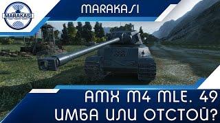 Amx m4 mle. 49 - Новый французский прем, имба или отстой?