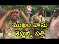 Teenmaar News : Face can Reveal Person's Wealth and Status, Bithiri Funny Take
