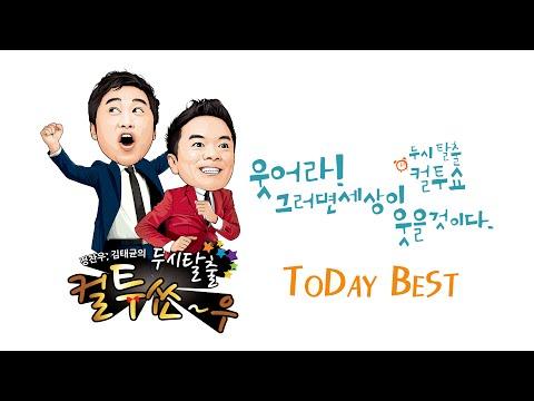 SBS 라디오 [컬투쇼] - Today Best(140922) 오줌싸고 있으니 네 할일 해