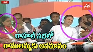 Vijayashanthi got Insulted in Rahul Gandhi Bhainsa Meeting..
