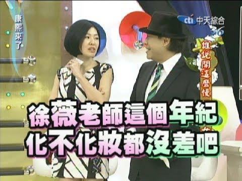 2011.03.07康熙來了完整版 誰說開這麼慢一定是女生?!