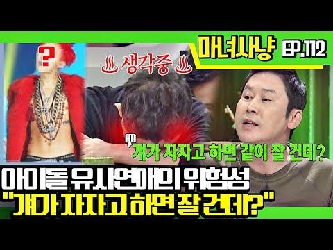 [마녀사냥FULL][112-1] 아이돌 유사연애의 위험성