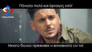 *БГ ПРЕВОД* STAN - Kai Zilevo Pou S Ehei | lyrics + Bulgarian translation