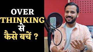 Overthinking से कैसे बचें | Motivational Story | Rj Kartik | Motivational Video