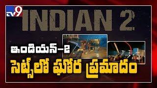 Major accident at Kamal Hassan's Bharateeyudu 2 movie set,..
