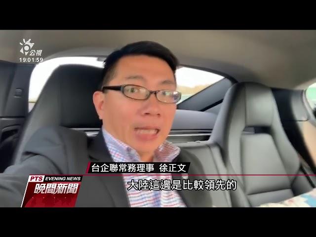中國拋對台26條 台商投資5G等產業享優惠