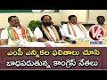 Congress Leaders Feel Bad Over Not Contesting In All LS Constituencies After Winning | V6 News