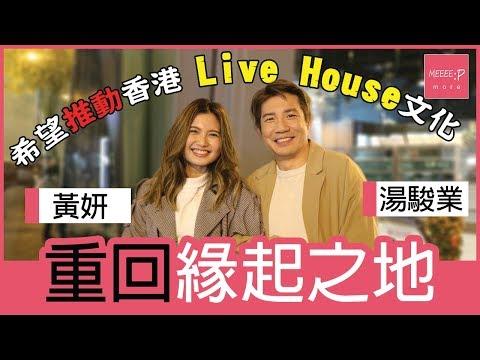 湯駿業 黃妍重回緣起之地 希望推動香港Live house文化