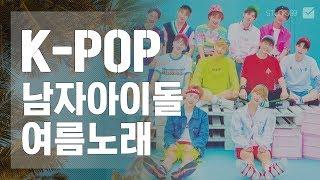 남자아이돌 신나는 여름노래모음|KPOP BOY GROUP|IDOL PLAYLIST