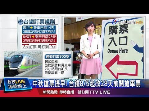"""台鐵訂票新規8/5上路 """"乘車前28天""""可訂票"""