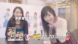 AKB1/149 恋愛総選挙17