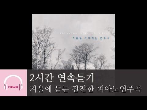 [겨울에 듣기 좋은 잔잔한 피아노연주곡 모음,커피&카페 매장에서 듣기 좋은 잔잔한 피아노음악,이지리스닝,Relaxing Healing Piano music]겨울을 시작하는 연주곡