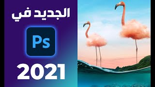 المميزات والإضافات الجديدة في برنامج أدوبي فوتوشوب Photoshop 2021