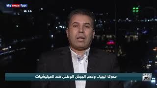 معركة ليبيا.. ودعم الجيش الوطني ضد الميليشيات     -
