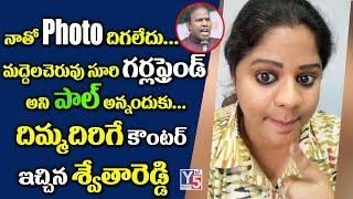 Swetha Reddy Strips KA Paul With Strong Counter..