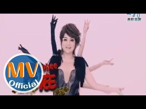 王彩樺 - 保庇 BOBEE 官方完整版MV [HQ]