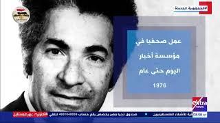 سنوات على رحيل الكاتب الكبير أنيس منصور