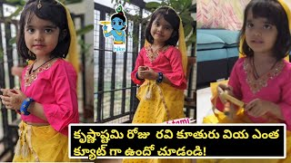 Anchor Ravi daughter Viya lovely moments, adorable..