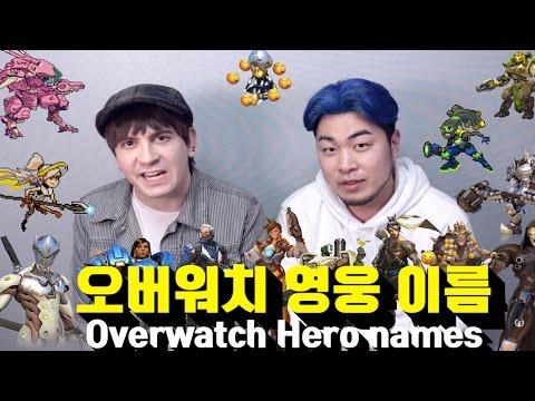 한국어 VS 영어 - 오버워치 영웅 이름들 WITH 칵스 이현송 Korean VS English - Overwatch Character names