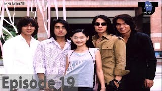 Meteor Garden 2001- Episode 19 [ENGLISH SUB]