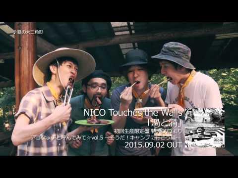 NICO Touches the Walls 「渦と渦」初回生産限定版特典DVDダイジェスト