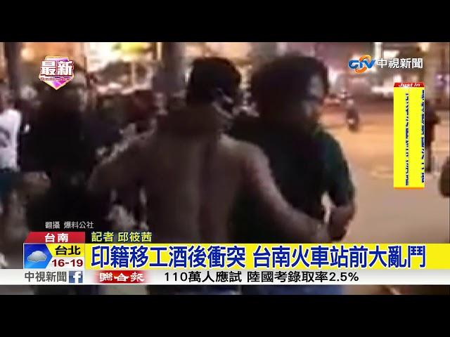 印籍移工酒後衝突 台南火車站前大亂鬥